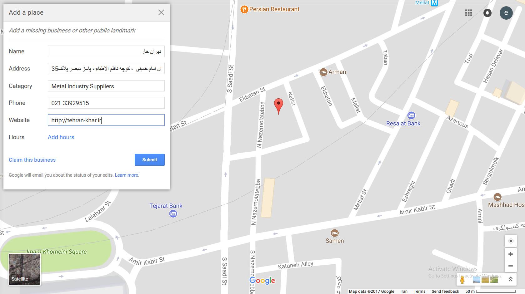 نشانی تهران خار- خار فنری-درباره فروشگاه